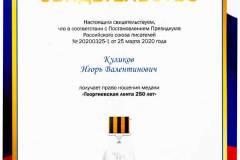 Георгиевская лента  250 лет