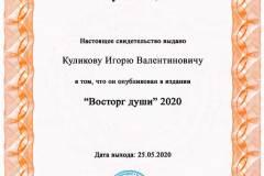 """Восторг души"" 2020"