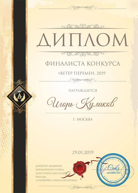 """Диплом конкурса """"Ветер перемен,   2019"""""""