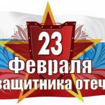 Поздравляем с Днём Защитника Отечества!!!