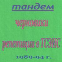 Черновики, репетиции в ТСЭИС, 1989-94 год