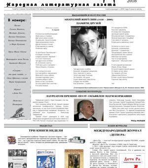 Свежая публикация в газете «Поэтоград»!