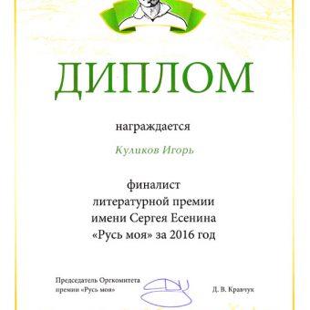 И.Куликов стал финалистом конкурса-премии «Русь моя» имени С.Есенина за 2016г.