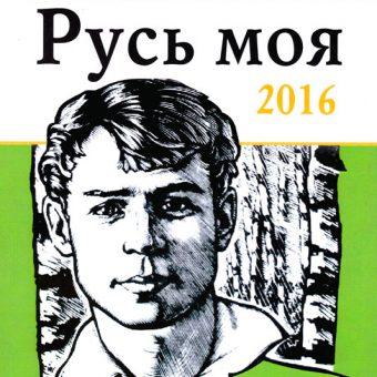 Наш автор стал номинантом литературной — премии (конкурса) «Русь моя».