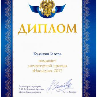 Литературная премия «Наследие» 2017 года.