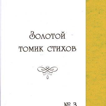 Встречайте коллективный сборник «Золотой томик стихов» (выпуск 3)!