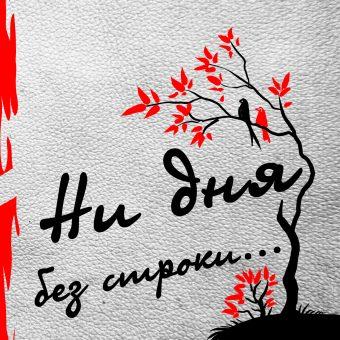 Стихи родом из прошлого… Вышла новая книга стихов Игоря Куликова «Ни дня без строки…»