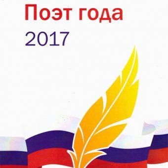 Наш автор — Игорь Куликов стал номинантом Национальной литературной премии «Поэт года — 2017».