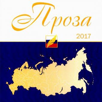 В марте 2018г. вышел в свет альманах Российского союза писателей «Проза 2017».