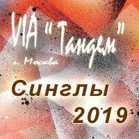 ВИА «Тандем» синглы 2019г.