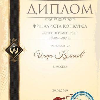 Наш автор стал финалистом литературного конкурса «Ветер перемен».