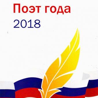 Номинация «Поэт года»-2018!