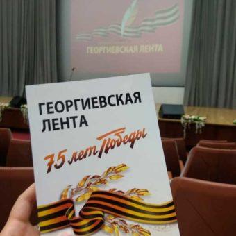 Финал конкурса «Георгиевская лента» за 2019-2020 годы!