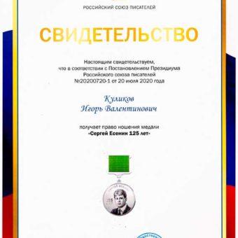 Участие в конкурсе «Русь моя» за 2020 г
