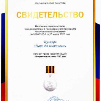 Участие в конкурсах и награды начала 2020 года.
